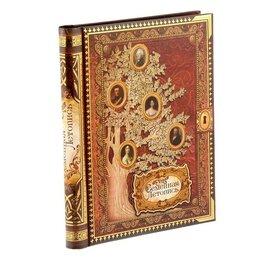 Книги в аудио и электронном формате - Родословная книга «Семейная летопись», 27 листов, 24,5 х 29,2 см, 0