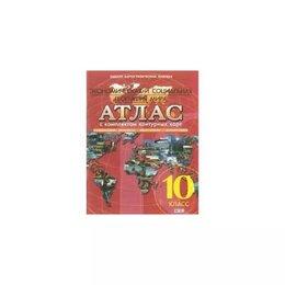 Учебные пособия - Атлас По Географии 10 Кл. К/К Усовершенствованный, 0