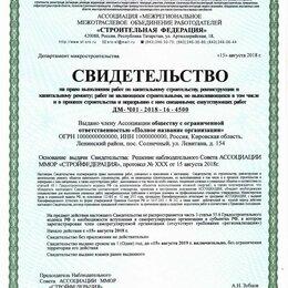 Строительство - Свидетельства микро сро (микрострой и -проект), 0