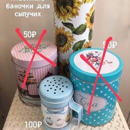 Ёмкости для хранения - Банки для сыпучих продуктов , 0