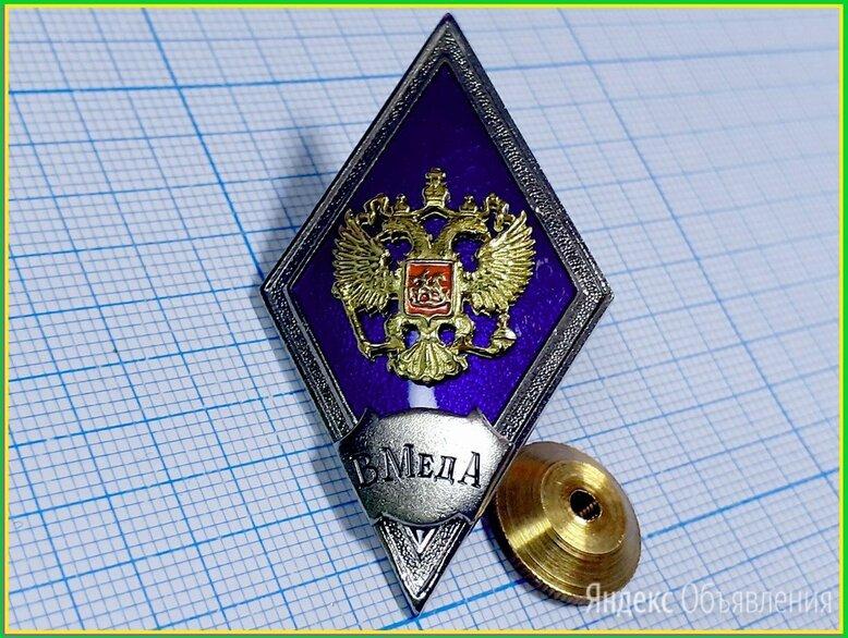 знак за окончание :: Военно-медицинская академия ВМедА ВМА ромб по цене 500₽ - Жетоны, медали и значки, фото 0