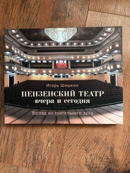 Искусство и культура - Новая книга Пензенский театр вчера и сегодня, 0