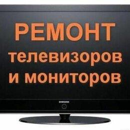 Ремонт и монтаж товаров - Ремонт телевизоров и мониторов, 0
