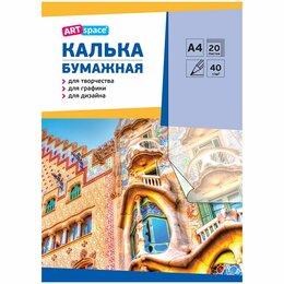Письменные и чертежные принадлежности - Калька  А4  ArtSpace, 20л, п/карандаш 40г/м2, 0