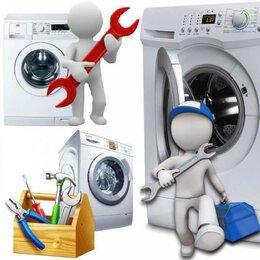 Бытовые услуги - Ремонт стиральных машин, мелко срочный ремонт., 0