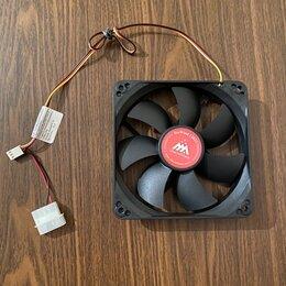 Кулеры и системы охлаждения - Кулер вентилятор 120 мм для корпуса, 0