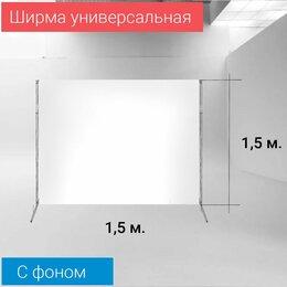 Ширмы - Ширма с белым фоном универсальная П-образная 1,5 м. / 1,5 м. , 0