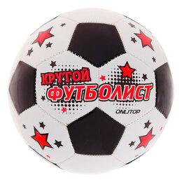 Мячи - Мяч футбольный ONLITOP 'Крутой футболист', размер 5, 32 панели, PVC, 2 подсло..., 0
