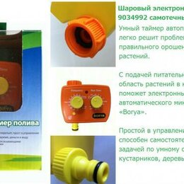 Системы управления поливом - Шаровый таймер Borya 9034992 датчик капельного автоматического полива, 0