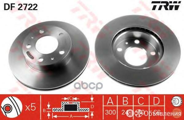 Диск Торм.Citroen Jumper/Fiat Ducato/Peugeot Boxer 06=> 300x24.1 TRW арт. DF2722 по цене 3900₽ - Тормозная система , фото 0