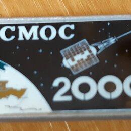 Жетоны, медали и значки - Значки  Космос 2000, октябренок, пресса и др., 0