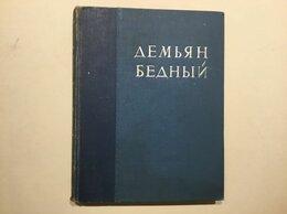 Художественная литература - Демьян бедный. собрание сочинений в 1 томе. 1937 г, 0