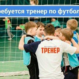 Тренеры - Тренер по футболу, 0
