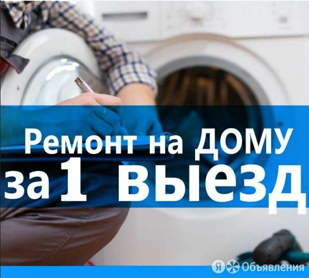 Ремонт стиральных машин. Мастер по ремонту стиральных и посудомоечных машин  по цене не указана - Ремонт и монтаж товаров, фото 0