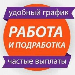 Распространители - Подработка в СПб, Мурино, Кудрово, 0