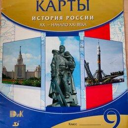 Учебные пособия - Контурная карта по истории России 9 класс, 0