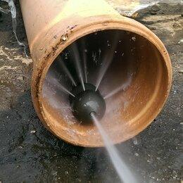 Бытовые услуги - Устранение засора Гидродинамеская промывка труб канализации, 0