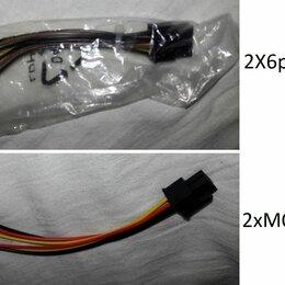 Компьютерные кабели, разъемы, переходники - Переходник molex 6 pin и 8 pin для видеокарты, 0
