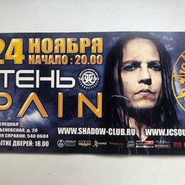 Билеты - Билет с концерта , 0