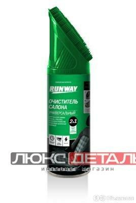 RUNWAY RW6145 Очиститель салона универсальный 2 в 1 450мл аэрозоль  по цене 255₽ - Аксессуары для салона, фото 0