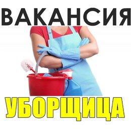 Уборщицы - ТРЕБУЕТСЯ УБОРЩИЦА , 0
