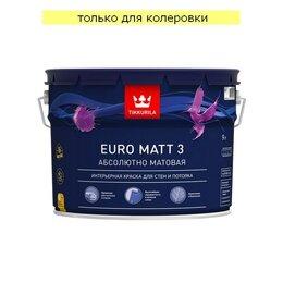 Краски - Краска интерьерная Tikkurila EURO Matt 3 глубокоматовая База С (9л), 0