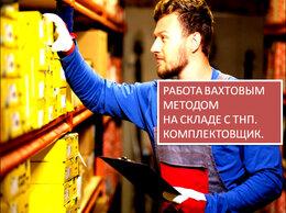 Комплектовщик - комплектовщик (работа вахтой), 0