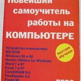 Компьютеры и интернет - Книги компьютерные, 0