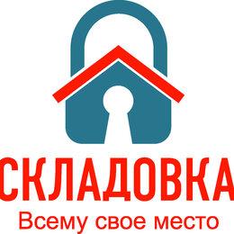"""Специалисты - ООО """"Складовка"""", 0"""