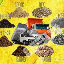 Строительные смеси и сыпучие материалы - песок щебень , 0