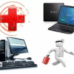 Ремонт и монтаж товаров - Ремонт пк, ноутбуков, планшетов, 0