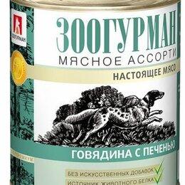Продукты - Зоогурман  Мясное ассорти Говядина с печень 350 гр, 0