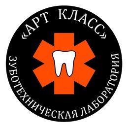Специалисты - Зубной техник, 0