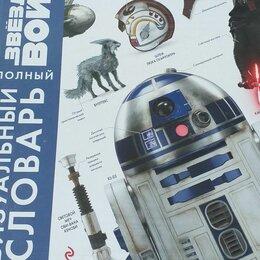 Словари, справочники, энциклопедии - Звёздные войны. полный визуальный словарь, 0