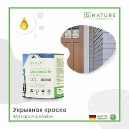Масла и воск - Gnature Укрывная краска 460/461 Landhausfarbe 0,375л, 0