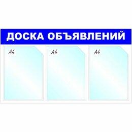 Информационные табло - Настенный информационный стенд Attache Доска объявлений, 0