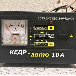Автоэлектроника - Зарядное устройство для автомобиля Кедр авто 10А, 0