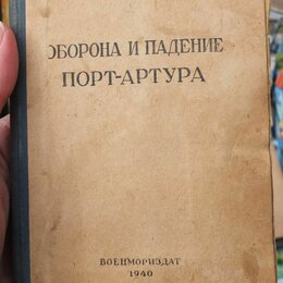 Антикварные книги - Художественная литературакнига Оборона и падение Порт-Артура,1940 год, 0
