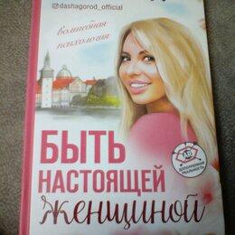 """Прочее -  книга""""Быть настоящей женщиной""""Даша Город, 0"""