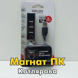 USB-концентраторы - USB Hub на 4 слота USB 2.0, 0