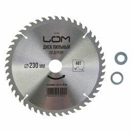Для дисковых пил - Диск пильный по дереву LOM, точный рез, 230 х 30 мм (кольца на 20, 16), 48 зу..., 0