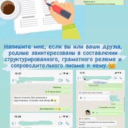 Прочие услуги - Составление, корректировка резюме и сопроводительного письма к нему., 0