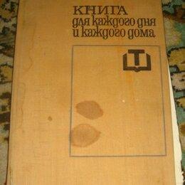 Дом, семья, досуг - Книга для каждого дня и каждого дома 1969 год, 0