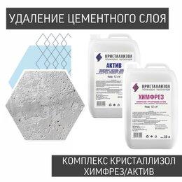 Изоляционные материалы - Кристаллизол Актив, 0