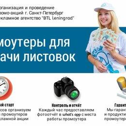 Прочие услуги - Услуги раздача листовок, 0