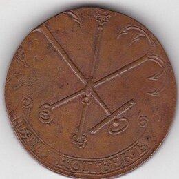 Монеты - 5 копеек 1757 копия, 0