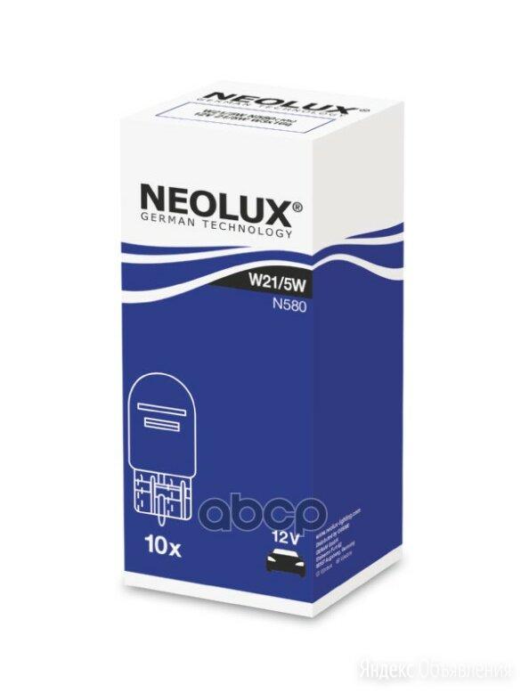 Лампа (10шт В Упаковке) W21/5w 12v 5w Standart W3x16q Neolux арт. N580 по цене 150₽ - Электрика и свет, фото 0