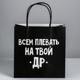 Подарочная упаковка - Пакет подарочный «Всем плевать на твой др», 22 × 22 × 11 см    4711600, 0