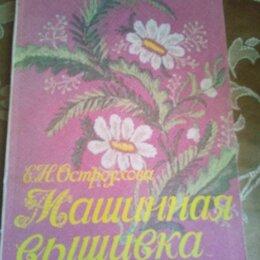 Журналы и газеты - Журнал мод Машинная вышивка Е.Н.Остроухова Ташкент 1993 год, 0