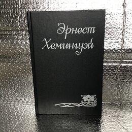 Художественная литература - Эрнест Хемингуэй в6 томах, 0